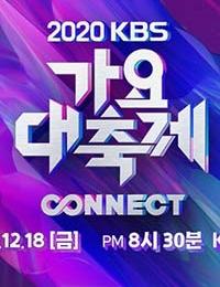2020 KBS Song Festival