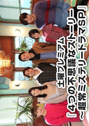 4-tsu no Fushigi na Story