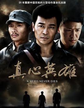 A Hero Never Dies (2009)