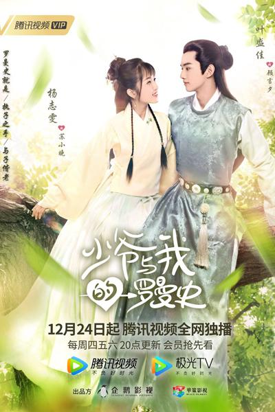 A Love So Romantic (2020)