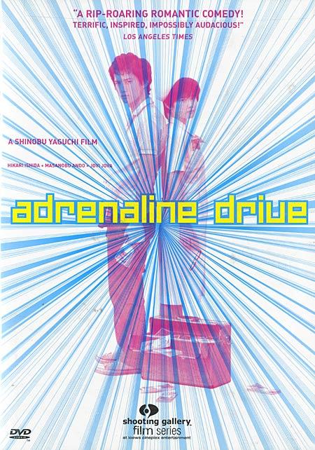 Adrenaline Drive 1999