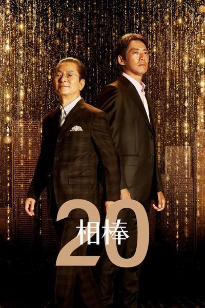 Aibou: Season 20 (2021)