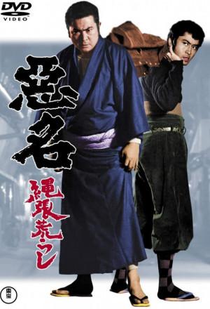 Akumyo: Notorious Dragon (1974)