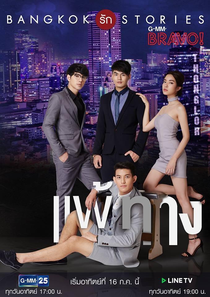 Bangkok Love Stories: My Weakness (2017)