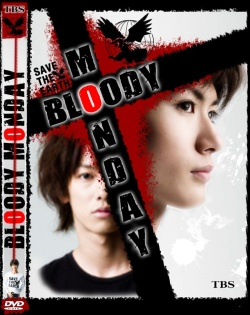 Bloody Monday Season 1