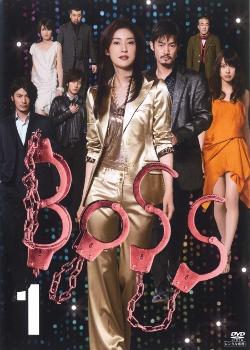 BOSS (2009)