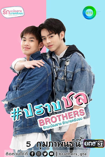Brothers (2021)