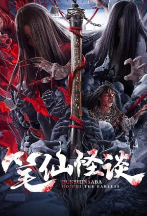Bunshinsaba: Hoichi The Earless (2021)