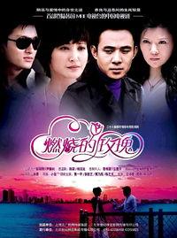 Burning Rose (2009)