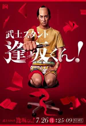Bushi-Stant Aisaka-kun! (2021)