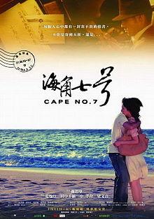 Cape No. 7