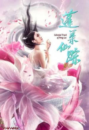 Celestial Track of Peng Lai (2020)