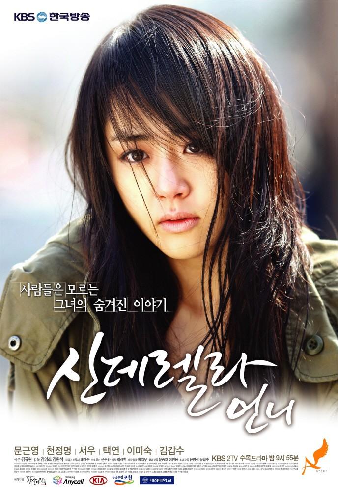 Cinderellas Sister (2010)