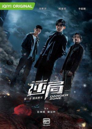 Danger Zone Season 1 (2021)