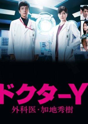 Doctor Y – Gekai Kaji Hideki (2021)