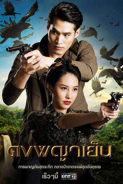 Dong Phaya Yen (2021)