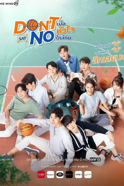 Don't Say No (2021)