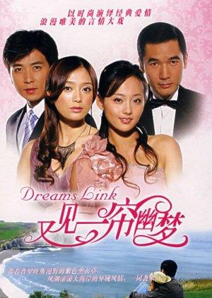 Dreams Link (2007)
