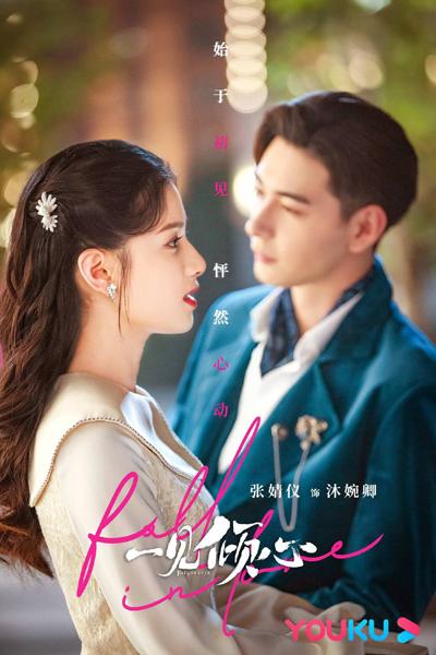 Fall In Love (2021)