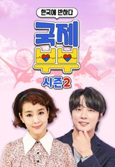 Fell in Love With Korea – International Couple Season 2