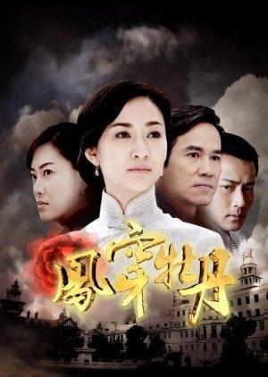 Feng Chuan Mu Dan (2008)