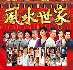 Feng Shui Family (2012)