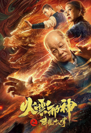 Fire Cloud Evil God 2: Eighteen Dragon Palms