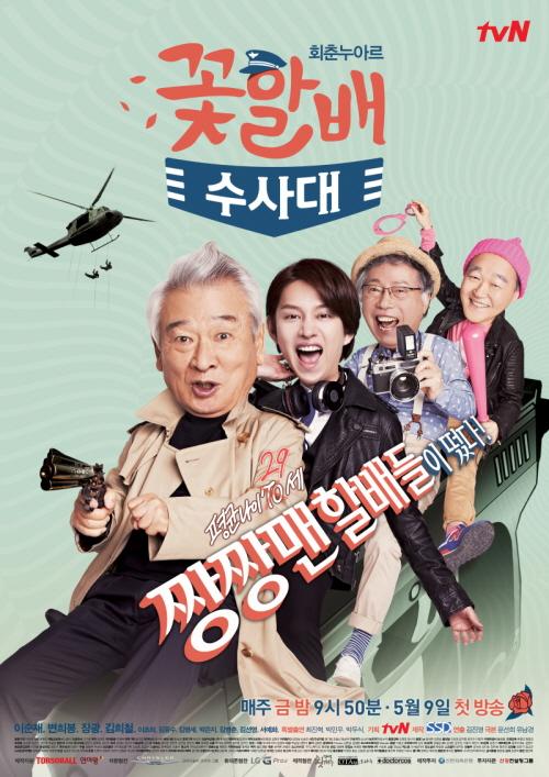 Flower Grandpa Investigative Team