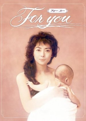 For You (1995)