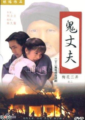 Ghost Husband (1993)