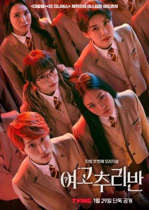 Girls' High School Mystery Class (2021)