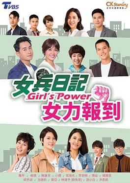 Girl's Power: Season 2 (2018)