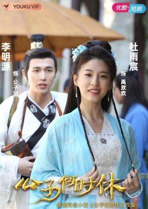 Gong Zi He Shi Xiu (2021)