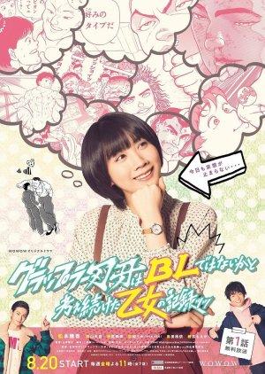 Grappler Baki wa BL dewa nai ka to Kangaetsuzuketa Otome no Kirokutsutsu (2021)