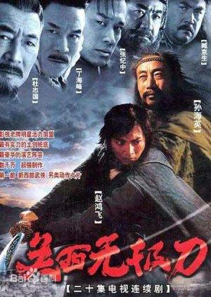 Guan Xi Wu Ji Dao (2003)