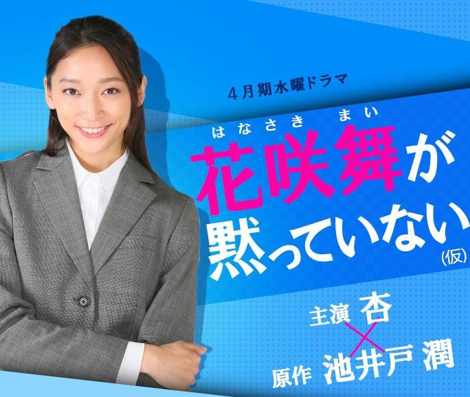 Hanasaki Mai ga Damatte Inai