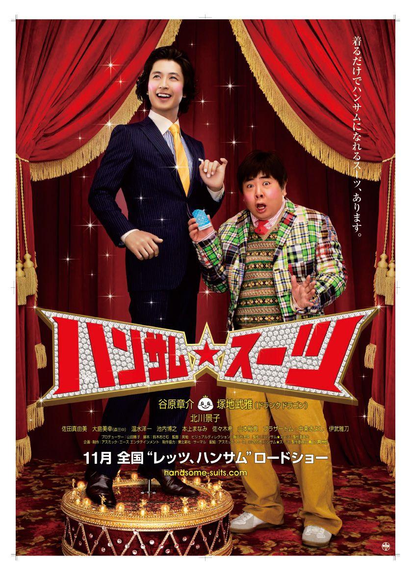 Handsome Suit (2008)