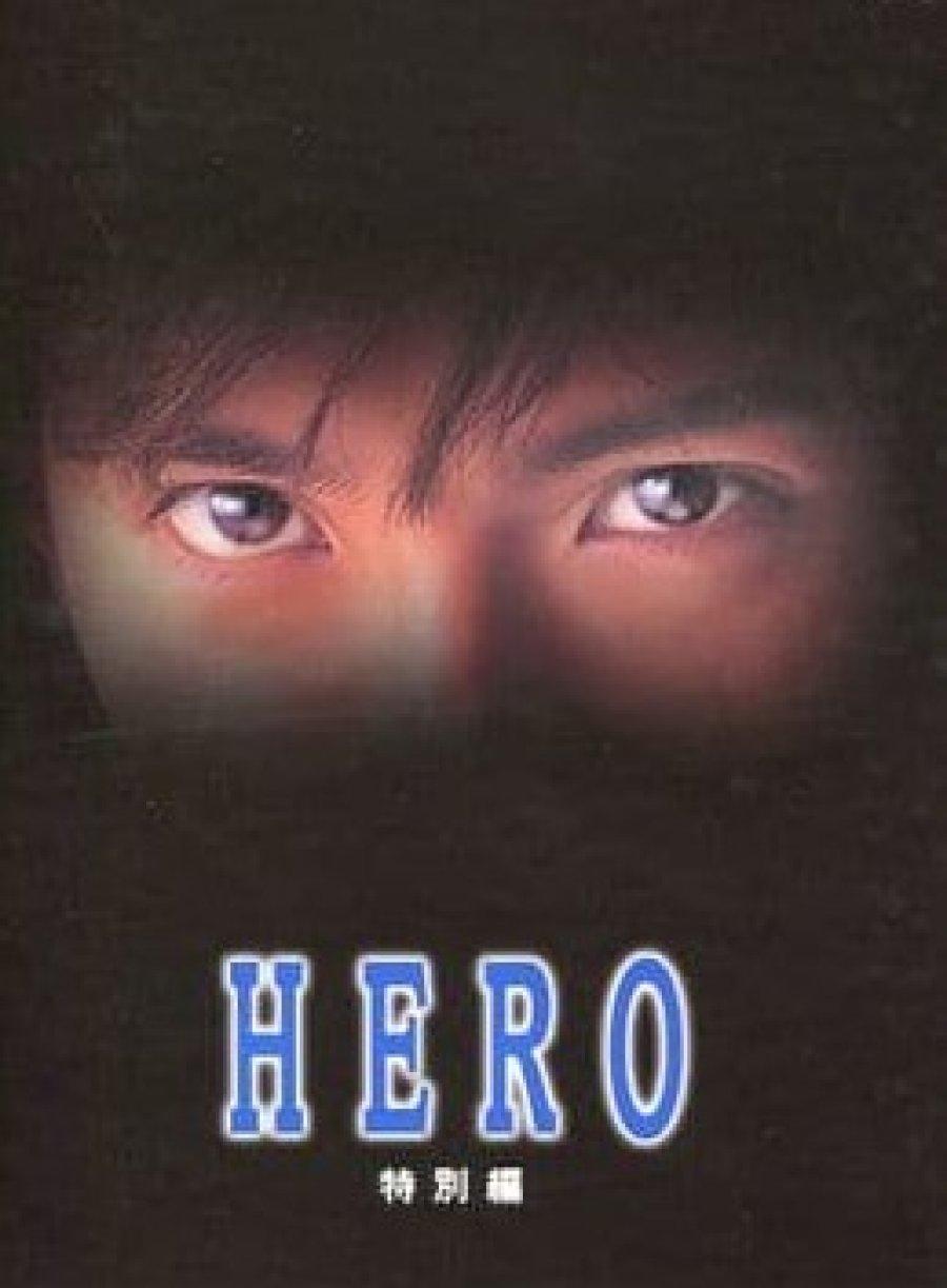 Hero SP (2006)