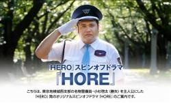 Hero Spin Off Drama