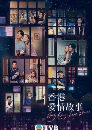 Hong Kong Love Stories (2020)