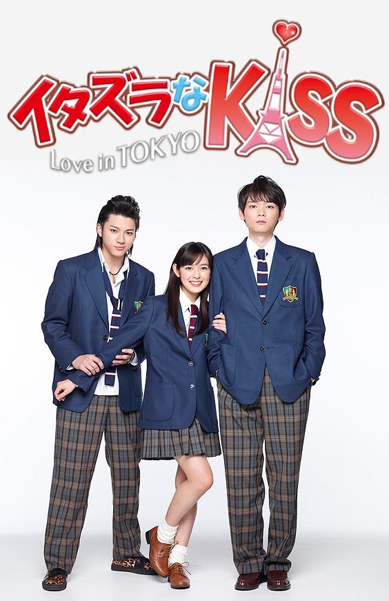 Itazura na Kiss Love in TOKYO (2013)