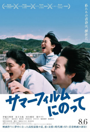 It's a Summer Film! (2021)
