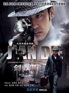 Jian Die (2009)
