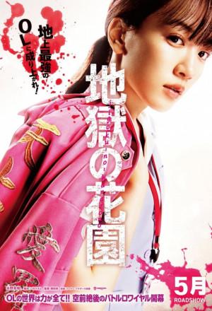 jigoku-no-hanazono ~Office Royale~ (2021)