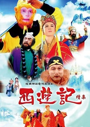 Journey to the West: Season 2 (2000)