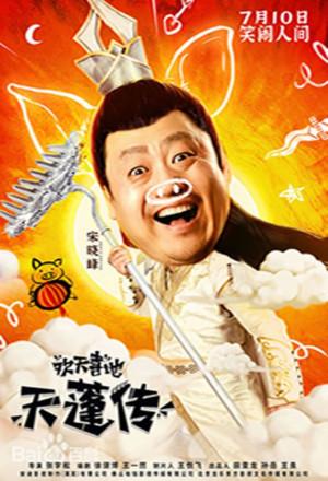 Joyful God (2020)