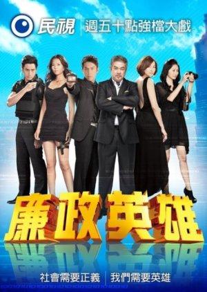 Justice Heroes (2011)