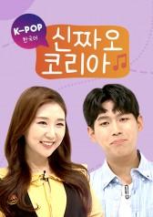 K-POP Korean, Xinchao Korea