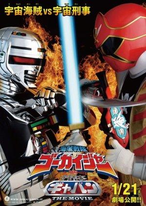 Kaizoku Sentai Goukaiger vs. Space Sheriff Gavan: The Movie