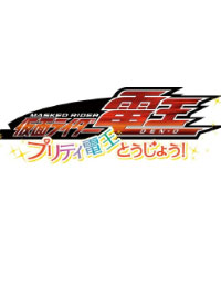Kamen Rider Den-O: Pretty Den-O Appears!